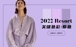 2022春游色彩:紫色