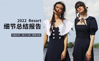 2022春游细节总结报告
