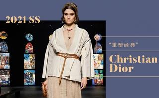 Christian Dior:重塑经典(2021春夏)