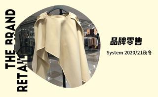 【品牌零售】System 2020/21秋冬
