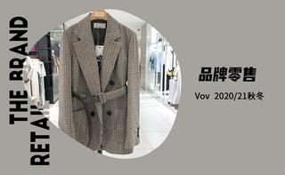 【品牌零售】Vov 2020/21秋冬