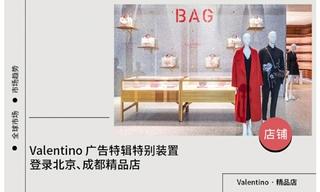 【店铺赏析】Valentino 广告特辑特别装置登录北京、成都精品店