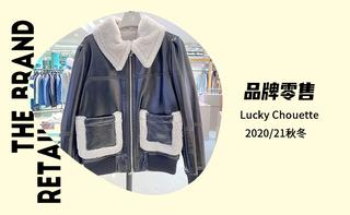 【品牌零售】Lucky Chouette 2020/21秋冬
