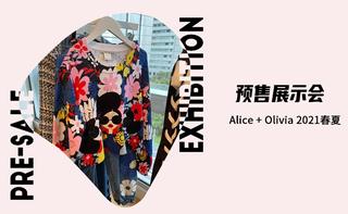 【预售展示会】Alice + Olivia 2021春夏