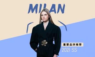 米兰:重要品牌推荐(2021春夏)