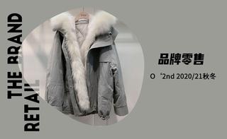 【品牌零售】O'2nd 2020/21秋冬