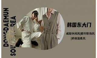 【韩国东大门】免去穿搭的烦恼(套装)单品分析