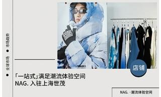 【快闪/期限店】「一站式」潮流体验空间 NAG. 入驻上海世茂