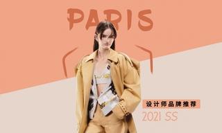 巴黎:设计师品牌推荐(2021春夏)