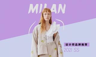 米兰:设计师品牌推荐(2021春夏)