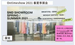 【展会】破局新生、Ontimeshow 2021 春夏季展会收官