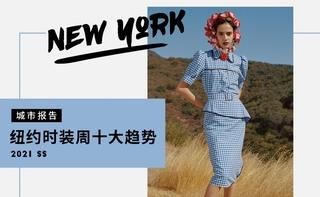 纽约时装周十大趋势