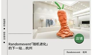 【店铺赏析】Randomevent「随机进化」的下一站:杭州