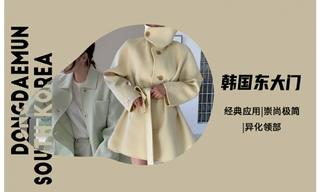 【韩国东大门】经典可持续(大衣)单品分析