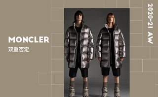 Moncler -  RICK OWENS X MONCLER 联名系列 (2020/21秋冬)