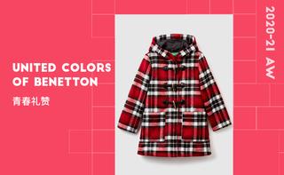 United Colors of Benetton - 青春礼赞(童装 2020/21秋冬)