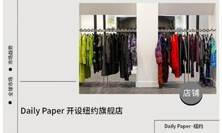 【店铺赏析】Daily Paper 开设纽约旗舰店