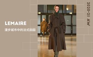Lemaire - 漫步在城市中的法式田园(2020/21秋冬)