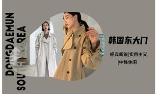 【韩国东大门】犬系女孩(风衣)单品分析