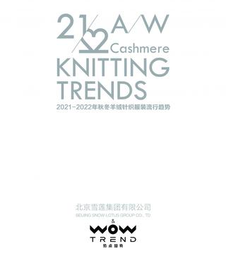 2021/22秋冬 羊绒针织趋势