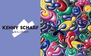 藝術家推薦:Dior×Kenny Scharf