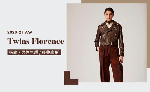 Twins Florence - 简约中性的穿着态度