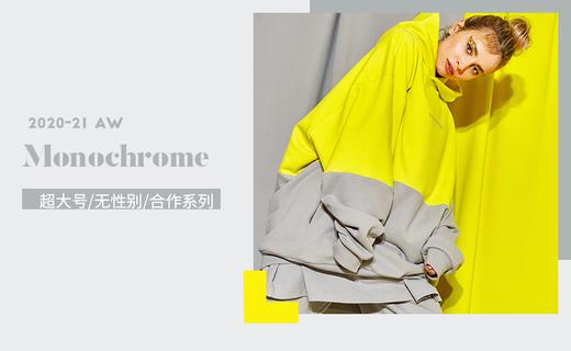 Monochrome -超大尺寸的定义