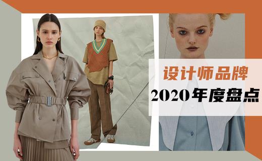 2020年度女装设计师品牌盘点